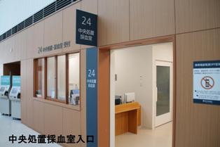 中央処置採血室入口