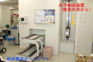 水平搬送装置(救急外来から)・検体搬送オートリフト