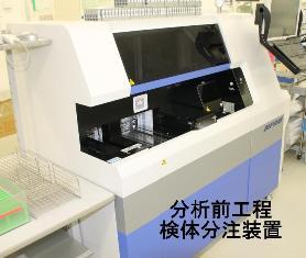 分析前工程 検体分注装置