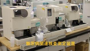 糖尿病関連検査測定装置