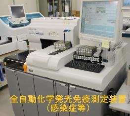 全自動化学発光免疫測定装置(感染症等)