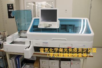 電気化学免疫測定装置(甲状腺機能検査等)