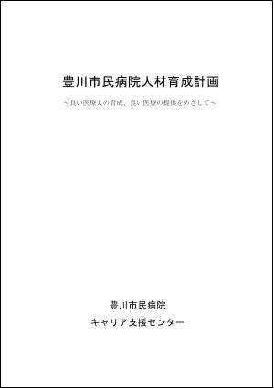 豊川市民病院人材育成計画の表紙の画像です