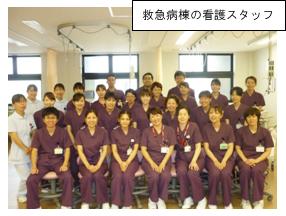 救急病棟の看護スタッフ