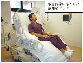 救急病棟に導入した高規格ベッド