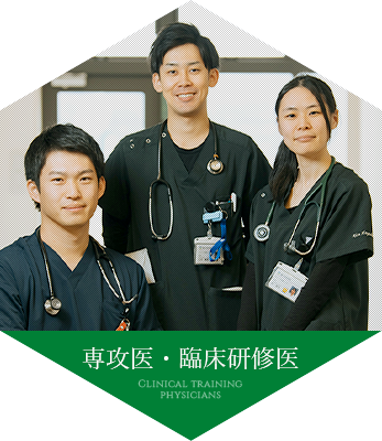 専攻医・臨床研修医