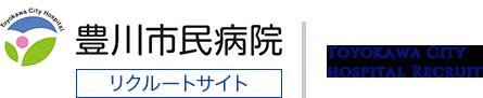 豊川市民病院 リクルートサイト
